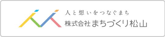 株式会社まちづくり松山