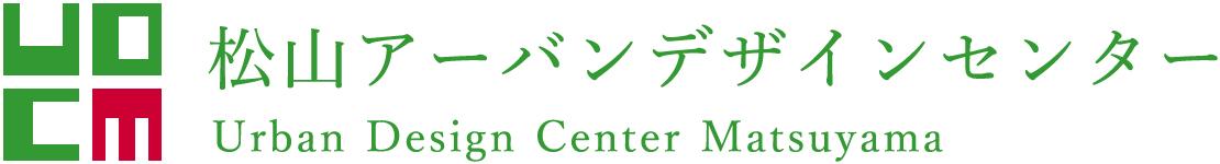 松山アーバンデザインセンター